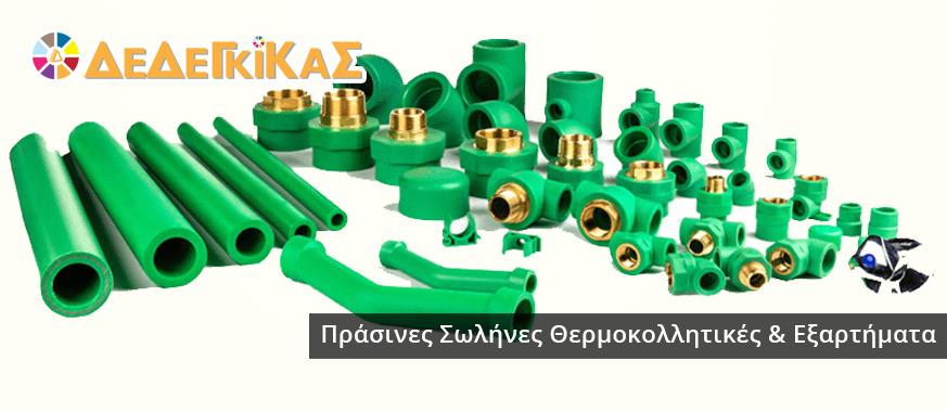 Πράσινες Σωλήνες Θερμοκολλητικές & Εξαρτήματα