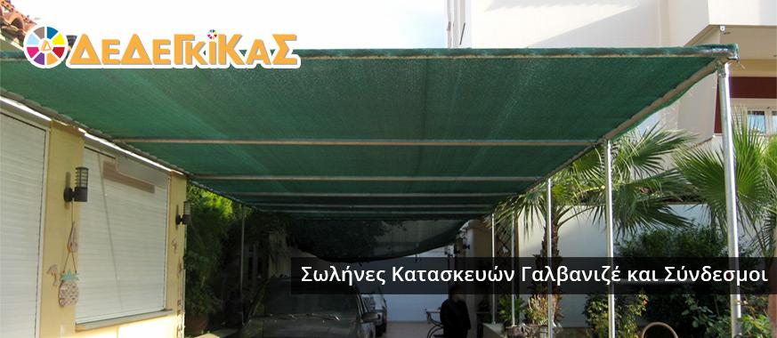 Σωλήνες Κατασκευών Γαλβανιζέ και Σύνδεσμοι