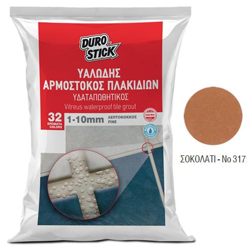 Αρμόστοκος πλακιδίων Durostick Λεπτόκοκκος 1-10mm, υαλώδης Σοκολατί 5 Kg