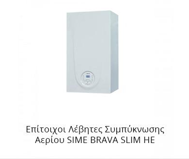 Επίτοιχοι Λέβητες Συμπύκνωσης Αερίου SIME BRAVA SLIM ΗΕ