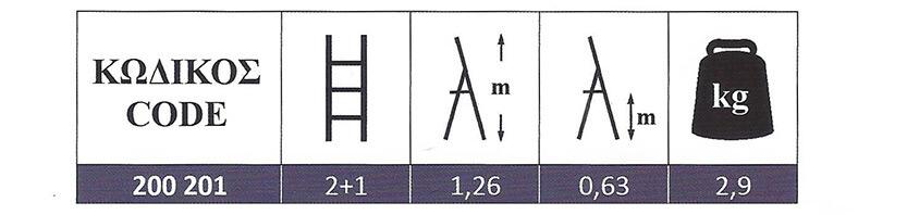 Σκάλα Αλουμινίου οικιακής χρήσης 2+1 Super Profal 200201