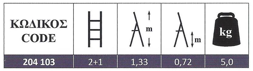 Σκάλα Αλουμινίου οικιακής χρήσης 2+1 με σκαλοπάτι 10 cm Profal 204103