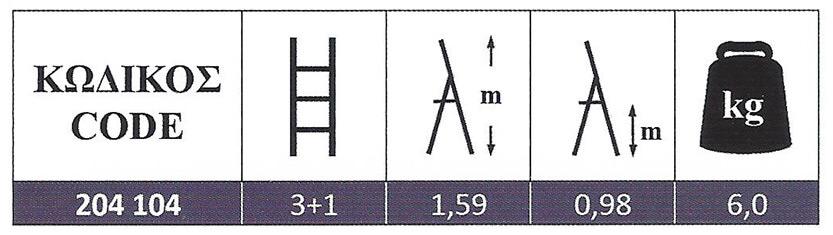Σκάλα Αλουμινίου οικιακής χρήσης 3+1 με σκαλοπάτι 10 cm Profal 204104