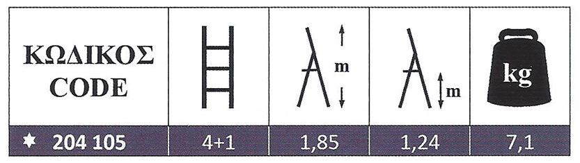Σκάλα Αλουμινίου οικιακής χρήσης 4+1 με σκαλοπάτι 10 cm Profal 204105