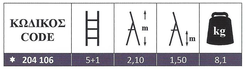 Σκάλα Αλουμινίου οικιακής χρήσης 5+1 με σκαλοπάτι 10 cm Profal 204106