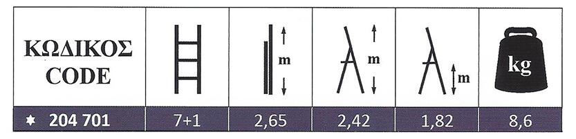 Σκάλα Αλουμινίου ενισχυμένη οικιακής χρήσης 7+1 Marea Profal 204701