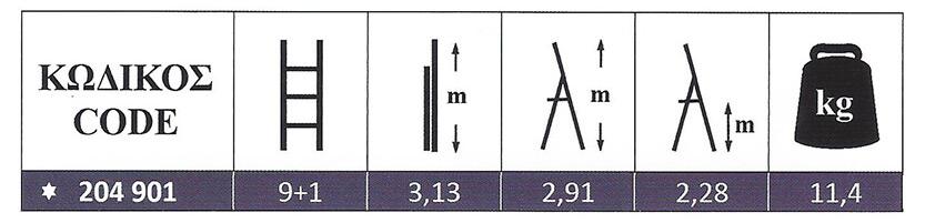 Σκάλα Αλουμινίου ενισχυμένη οικιακής χρήσης 9+1 Marea Profal 204901