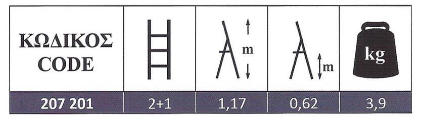 Σκάλα Σιδήρου γαλβανιζέ οικιακής χρήσης 2+1 Steel Profal 207201