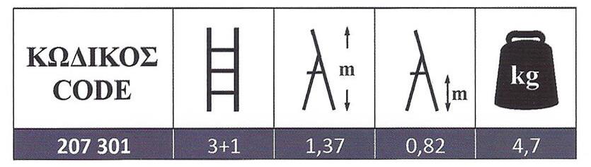 Σκάλα Σιδήρου γαλβανιζέ οικιακής χρήσης 3+1 Steel Profal 207301