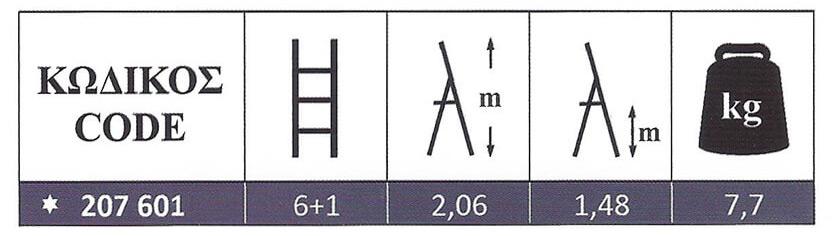 Σκάλα Σιδήρου γαλβανιζέ οικιακής χρήσης 6+1 Steel Profal 207601