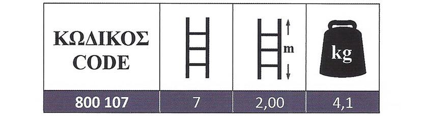 Σκάλα Αλουμινίου Μονή επαγγελματικής χρήσης 7 Σκαλοπάτια Profal 800107