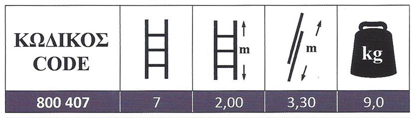Σκάλα Αλουμινίου διπλή πτυσσόμενη αποσπώμενη 2x7 Σκαλοπάτια Profal 800407