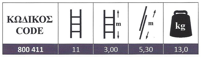 Σκάλα Αλουμινίου διπλή πτυσσόμενη αποσπώμενη 2x11 Σκαλοπάτια Profal 800411