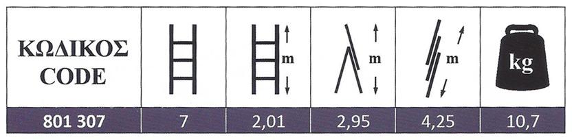 Σκάλα Αλουμινίου Πτυσσόμενη επαγγελματικής χρήσης τριών τεμαχίων ελαφρού τύπου 3x7 Profal 801307