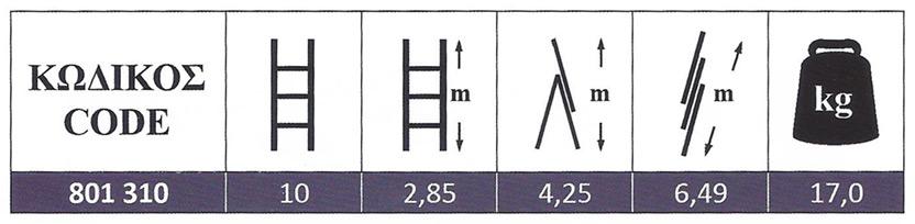 Σκάλα Αλουμινίου Πτυσσόμενη επαγγελματικής χρήσης τριών τεμαχίων ελαφρού τύπου 3x10 Profal 801310